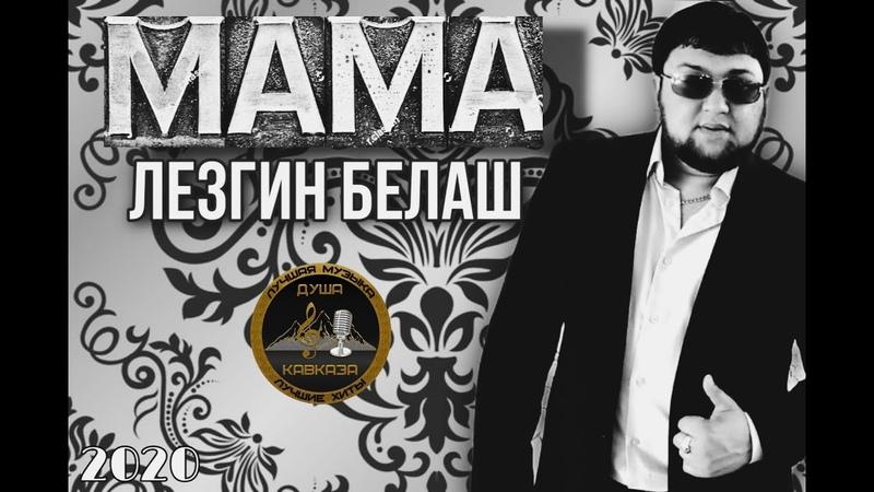 Лезгин Белаш Мама 2020 Душевная песня