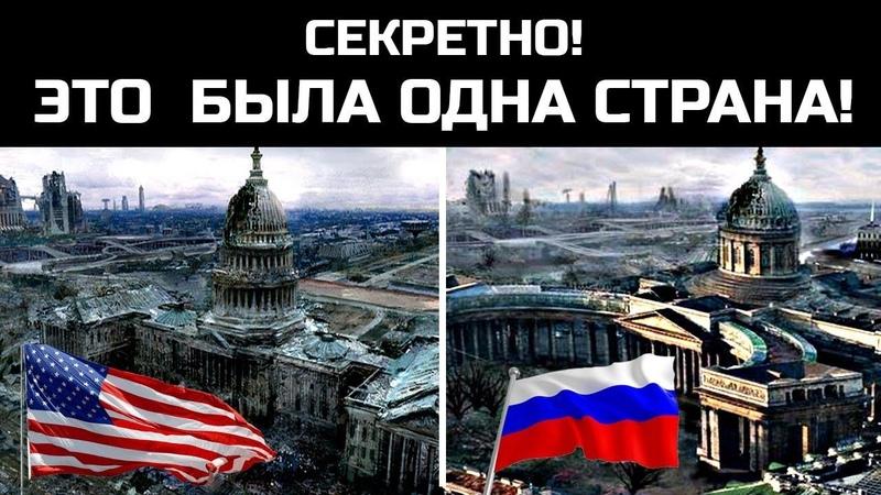 Россия и США это одна разрушенная в 19 веке страна Нас обманули