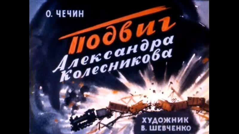О. Чечин. Подвиг Александра Колесникова. Диафильм. ВОВ