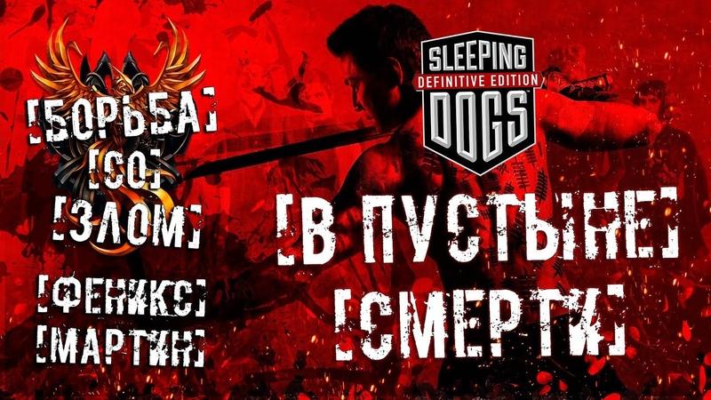 Борьба со Злом Sleeping Dogs В Пустыне Смерти Слипинг Догс