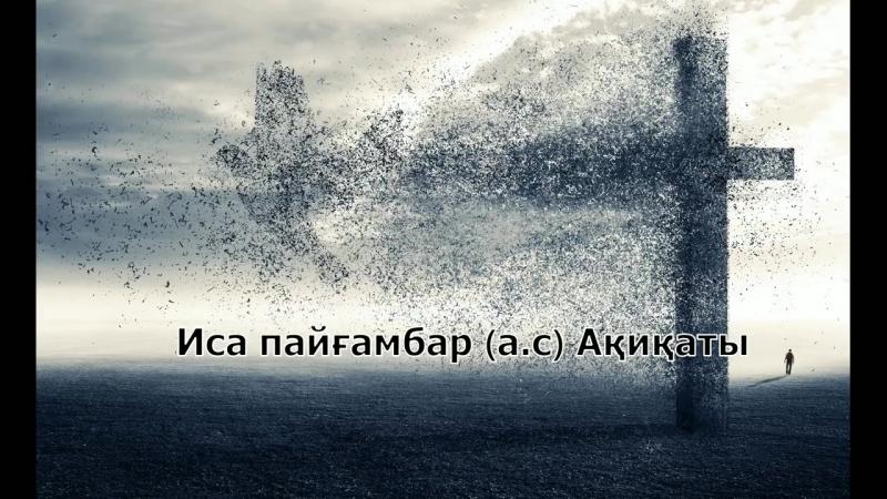 Иса пайғамбар (а.с) Ақиқаты - Ерлан Ақатаев