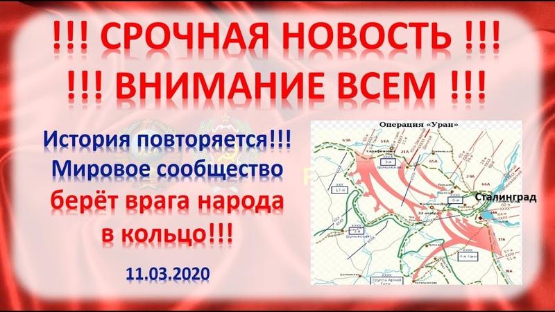 История повторяется Мировое сообщество берёт врага народа в кольцо 11 03 2020