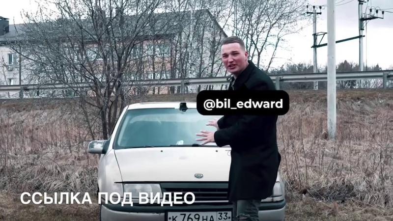 EDWARD BIL РАЗБИЛСЯ В МАШИНЕ
