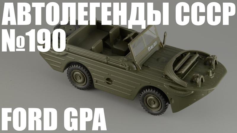 Ford GPA [Автолегенды СССР №190] Diecast43