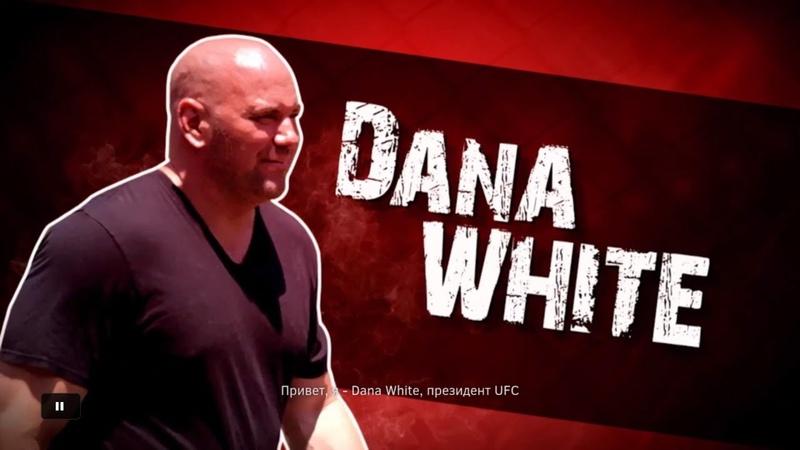 UFC 3 КАРЬЕРА за Ронду Раузи, ПОДПИСАЛИ КОНТРАКТ с Дэйна Уайт, ufc 3 career mode