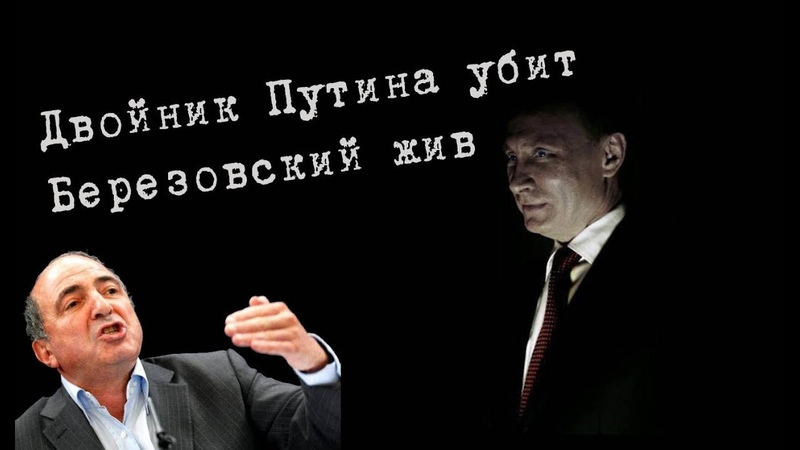 Убит двойник Путина. Березовский жив