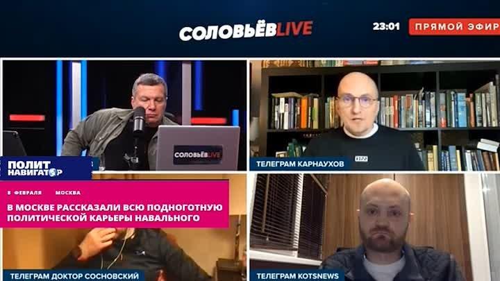В Москве рассказали всю подноготную политической карьеры Навального