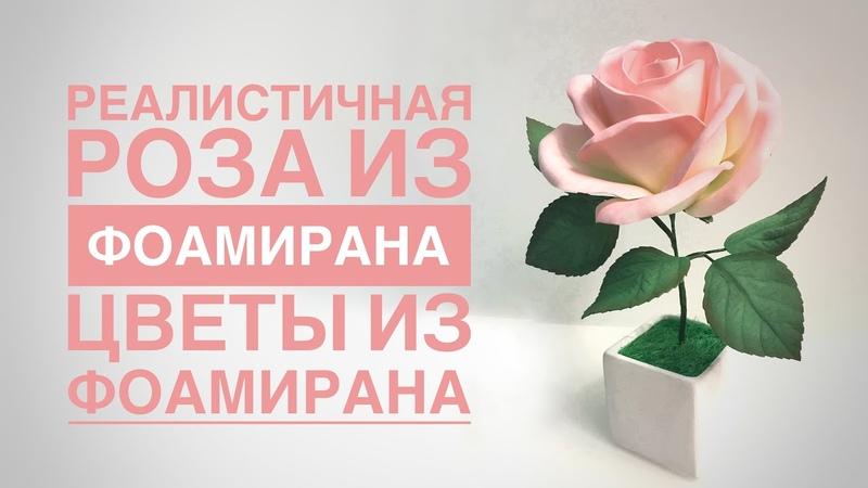 Роза из фоамирана How to make Foam Roses Foamiran Rose Flowers