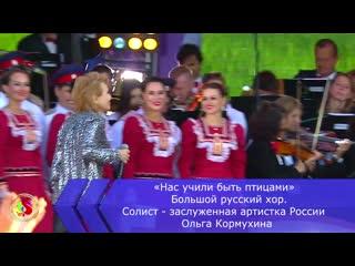 """Ольга Кормухина Фестиваль """"Русское поле"""" 2018"""