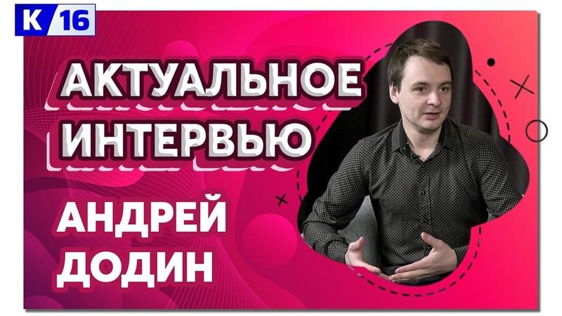 Актуальное интервью с Андреем Додиным