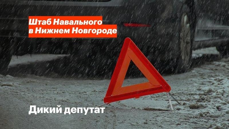 Депутат из Дзержинска общается с народом