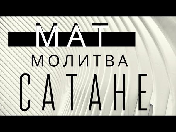 Почему нельзя Материться Архимандрит Виктор Мамонтов