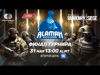 Alaman #StayHome: Tom Clancy's Rainbow Six Siege| Финал | Второй день