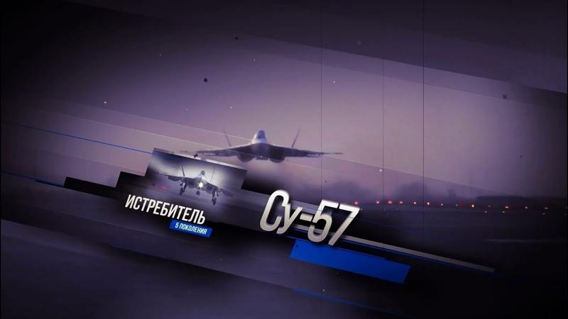 Вне законов физики Летчики ВКС полностью освоили истребители Су 57