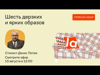 LAMODA НА ДИВАНЕ / ПРЯМОЙ ЭФИР / ВЫПУСК 17