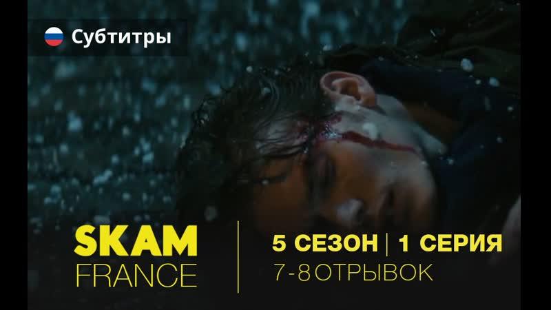 SKAM FRANCE | 7 отрывок 1 серии 5 сезона