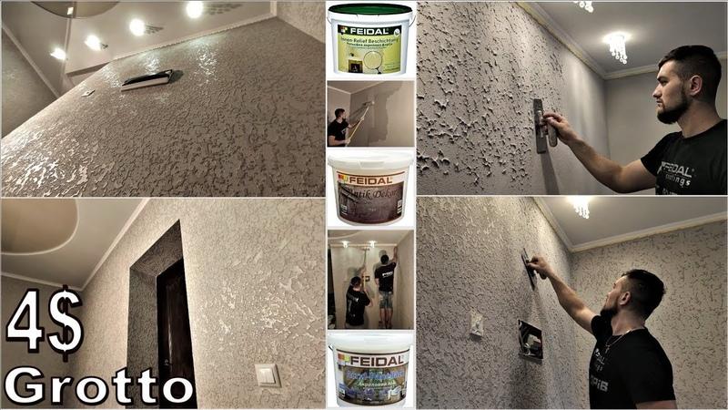 Grotto Бюджетный Декор от 4$ Своими руками для неровных стен Maxi Dekor Feidal