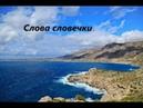 Крит. Слова которых нет на материковой Греции.