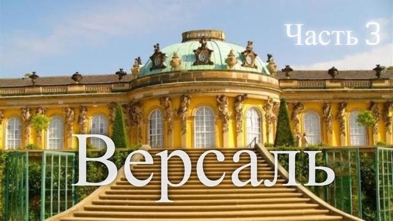 Путешествие по Версалю Франция Часть 3 Journey through Versailles France Part 3