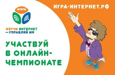 Коломенские школьники могут принять участие в VII онлайн-чемпионате «Изучи интернет – управляй им»