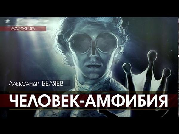 Александр БЕЛЯЕВ Человек амфибия АУДИОКНИГА