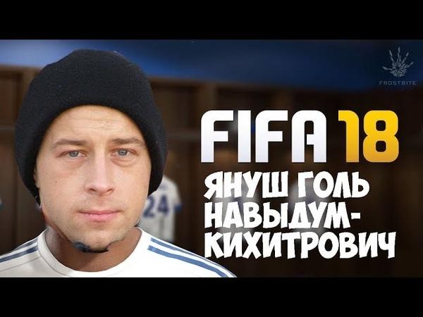 Януш Голь Навыдумкихитрович Монтаж FIFA18 карьера игрока SH SMOG