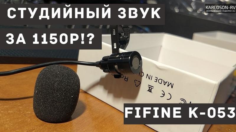 СТУДИЙНЫЙ ЗВУК НА ПЕТЛИЧКЕ Fifine K 053 за 1550р обзор