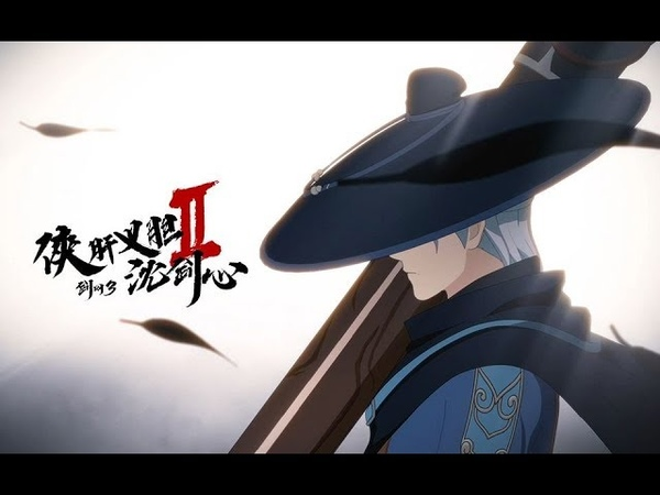 加长版的洗脑!《沈剑心2》完整版OP掉落! 繁體中文CC字幕