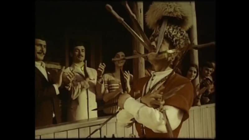 ★Группа Киномир Кавказ ★ ГАНТ Алан Танец с кинжалами 1973 74
