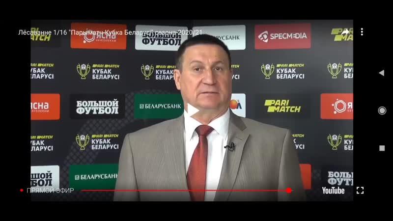 Сегодня в столичном Доме футбола состоялась жеребьёвка 1/16 финала Кубка Беларуси-2020/21.