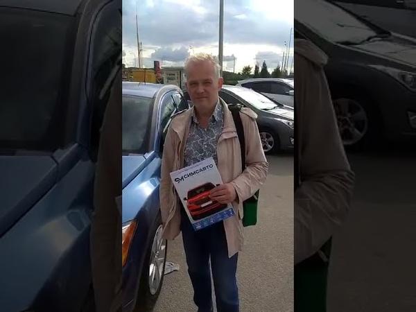 Видео отзыв об автосалоне Симс авто