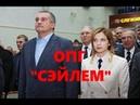 Поклонская МАРИОНЕТКА ОПГ «Сэйлем»