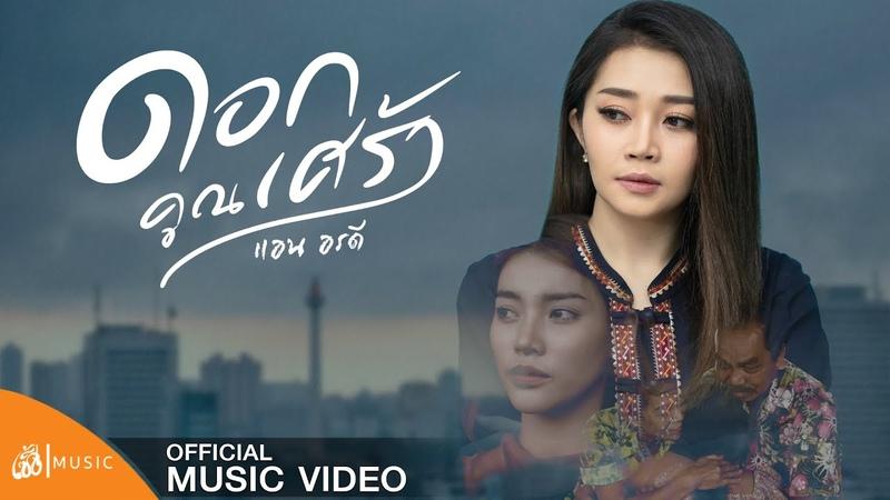 ดอกคูณเศร้า แอน อรดี เซิ้ง Music 「บทเพลงพิเศษ」 Official MV