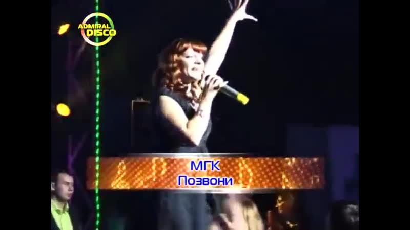 Елена Дубровская и группа МГК Позвони