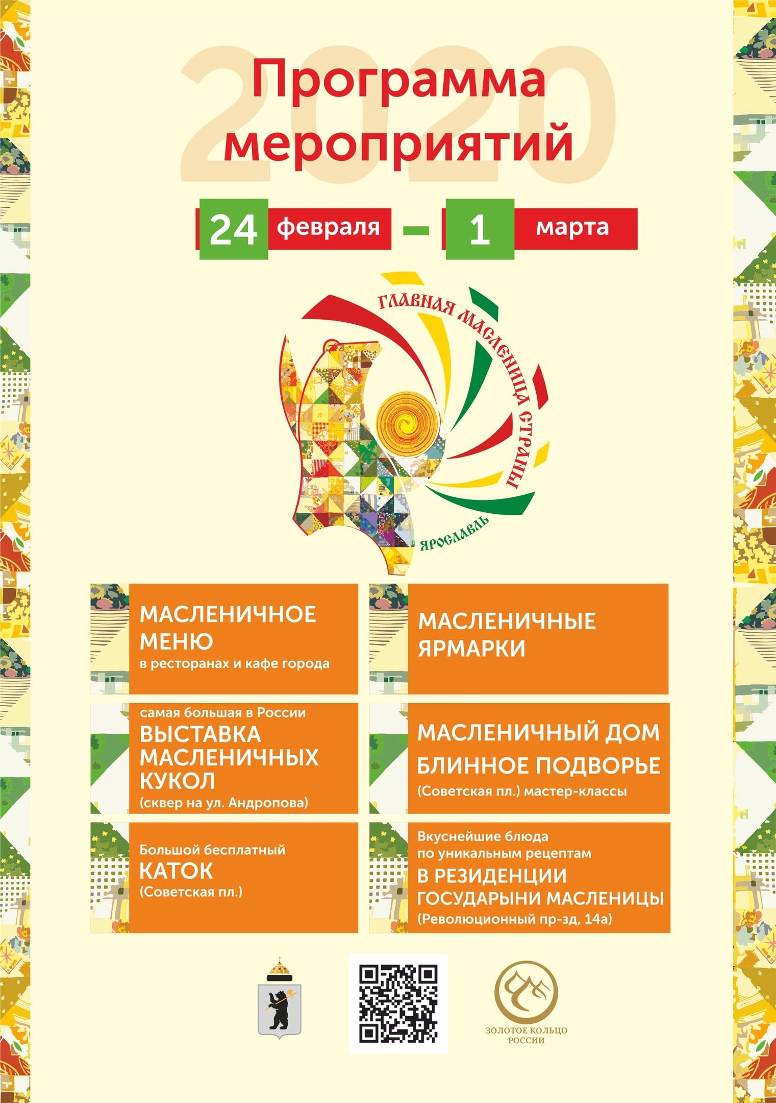 Программа Масленицы в Ярославле 2020