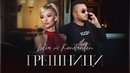 LIDIA ft. KONSTANTIN - GRESHNICI / ЛИДИЯ ft. КОНСТАНТИН - ГРЕШНИЦИ 2021