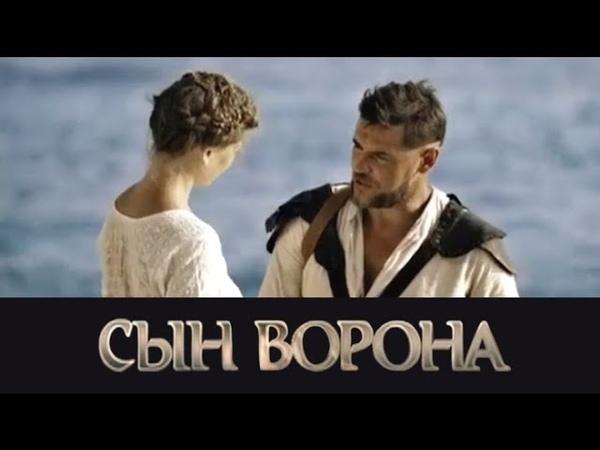 Сын ворона 7 серия Возвращение 2014