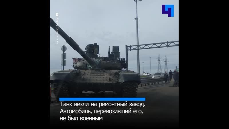 В районе развязки КАДа и Волхонского шоссе на проезжую часть свалился танк