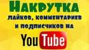😅НАКРУТКА ПОДПИСЧИКОВ НА ЮТУБ БЕСПЛАТНО 2020 . YouTube КАК НАКРУТИТЬ ПРОСМОТРЫ🌝
