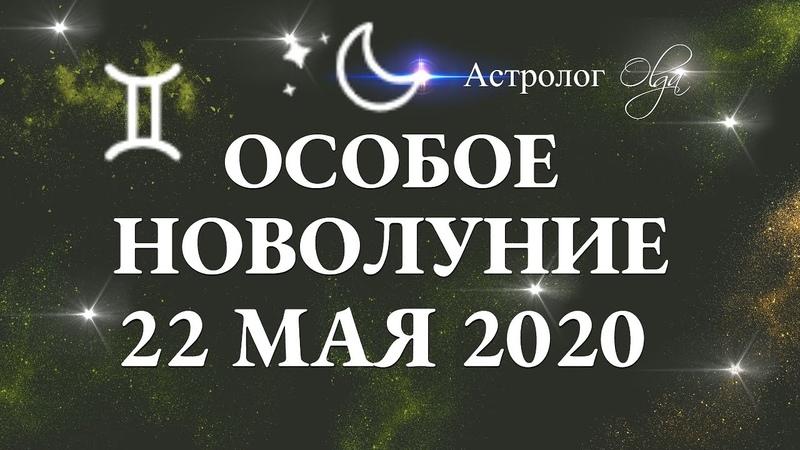 ОСОБОЕ НОВОЛУНИЕ 22 МАЯ 2020 в БЛИЗНЕЦАХ. ГОРОСКОП для ВСЕХ ЗНАКОВ. Астролог Olga.