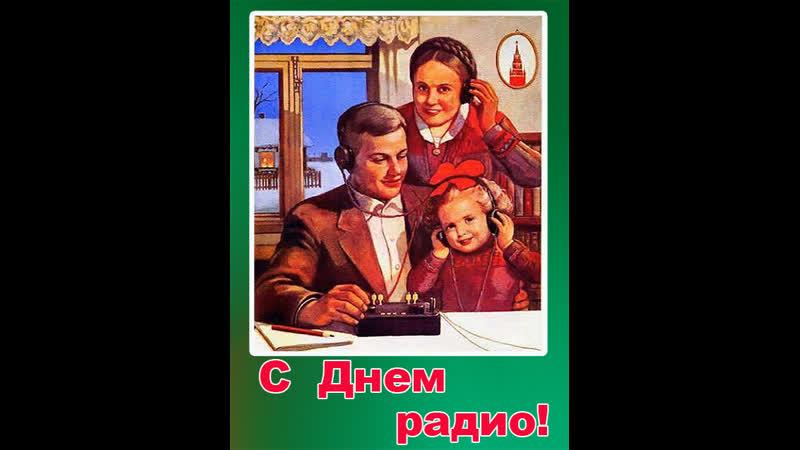 Радиоцентр МТФ. Мурманск.