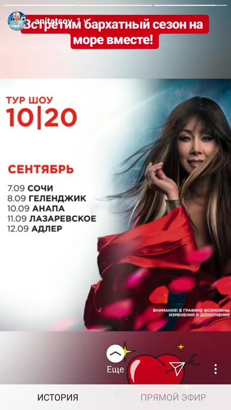 Анита Цой | Москва