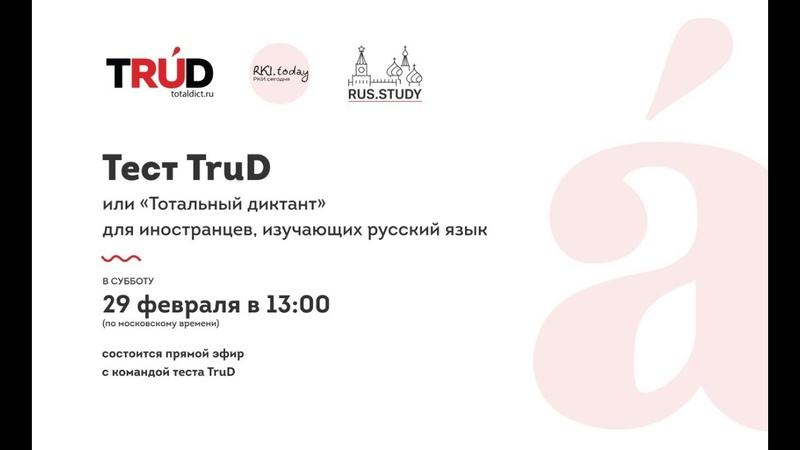 Тест TruD или 'Тотальный диктант' для иностранцев изучающих русский язык