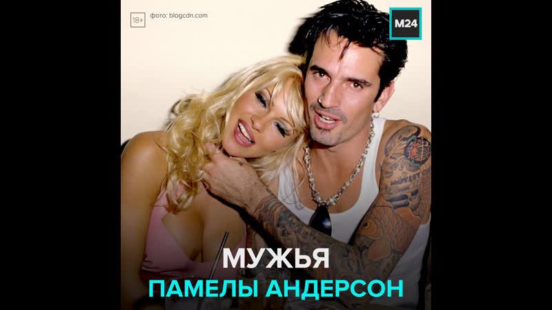 Личная жизнь красивой и несчастной голливудской звезды Памелы Андерсон – Москва 24