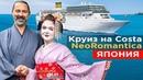 Голодный круиз по Японии. Круизный лайнер Costa neoRomantica обзор Путешествия по миру Токио