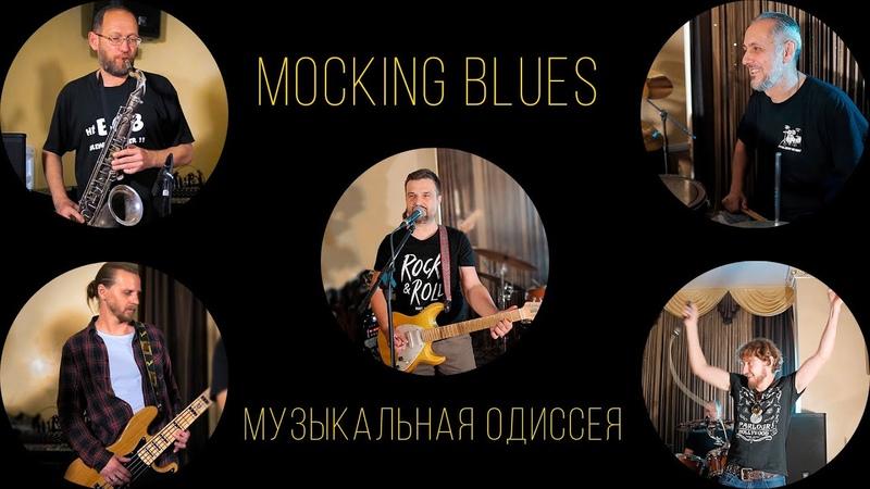 Группа Mocking blues в передаче Музыкальная одиссея с Лидией Адельшиновой