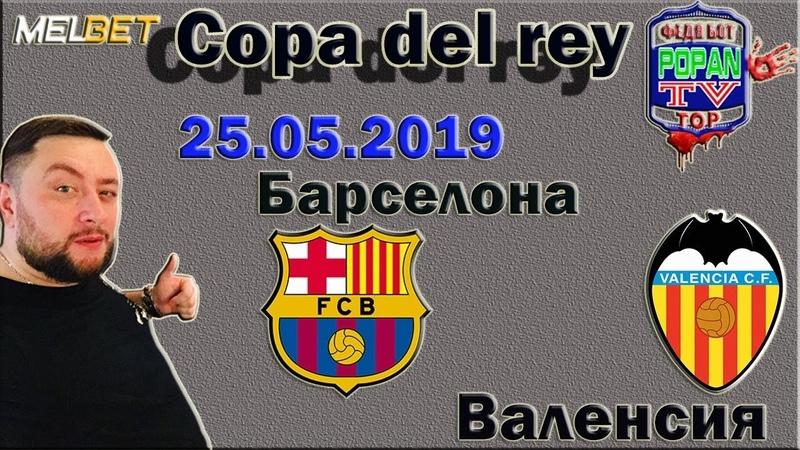 Прогноз на матч Барселона Валенсия Кубок Испании ● Ставка на футбол от Феди БОТА ● 25 05 2019