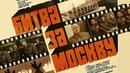 Битва за Москву Тайфун. Серия 2 военный, реж. Юрий Озеров, 1985 г.