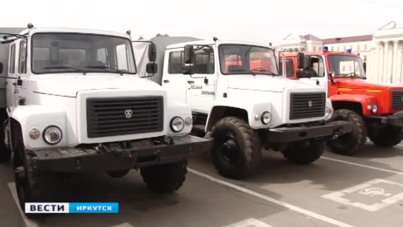 Новая пожарная техника поступила в лесхозы Иркутской области