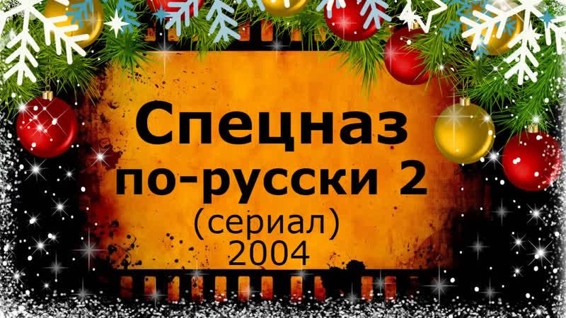 Кино АLive 724 С п е ц н а з по русскии2=02 MaximuM